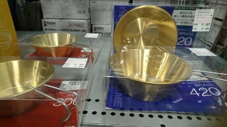 シェラカップに真鍮素材
