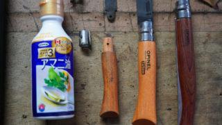 オピネルナイフの黒錆加工とオイル漬けの手順!