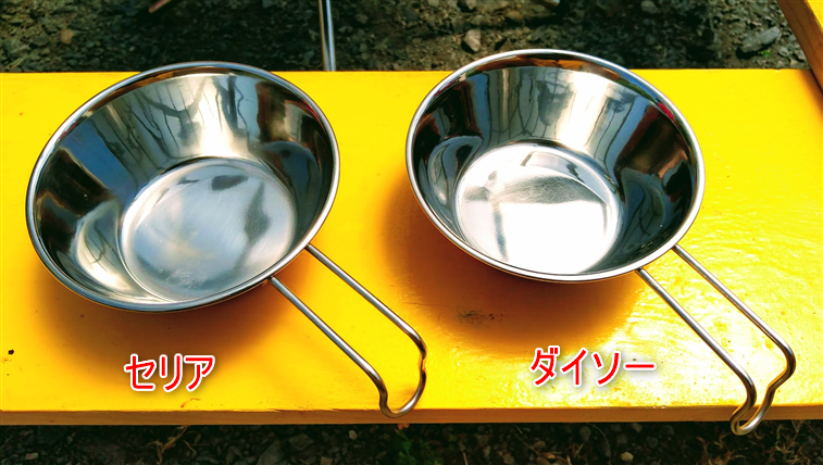 ダイソーシェラカップ