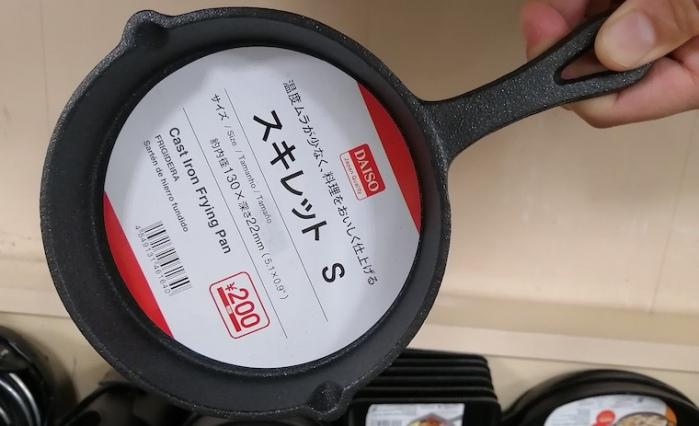 ダイソースキレットS200円