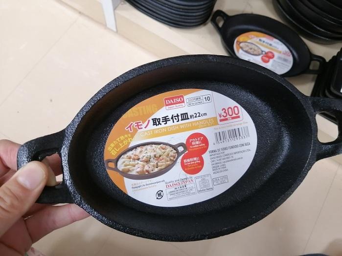 ダイソーイモノ皿