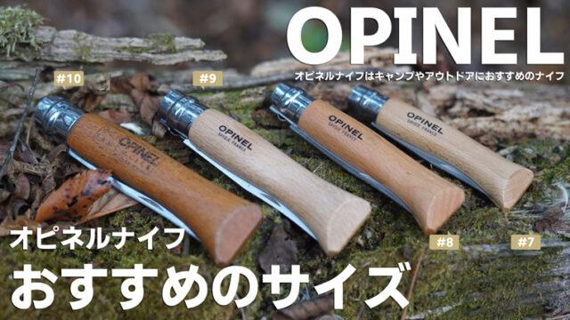 オピネルナイフ サイズ
