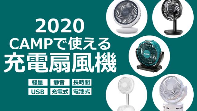 おすすめ充電式扇風機2020