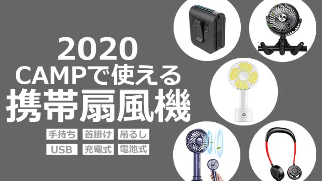 携帯扇風機おすすめ2020