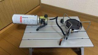 SOTOシングルバーナー ST-301