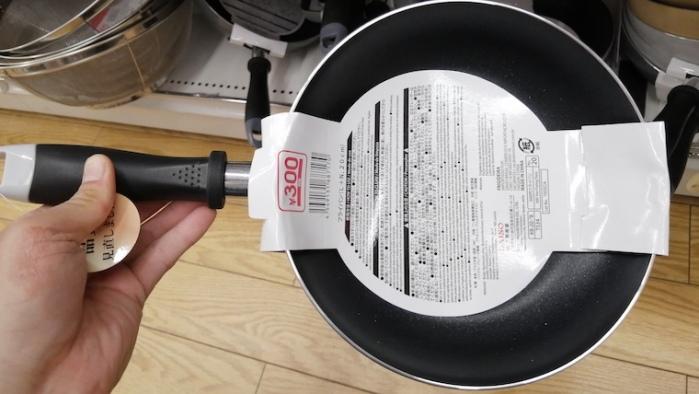 ダイソーフライパン20cm300円