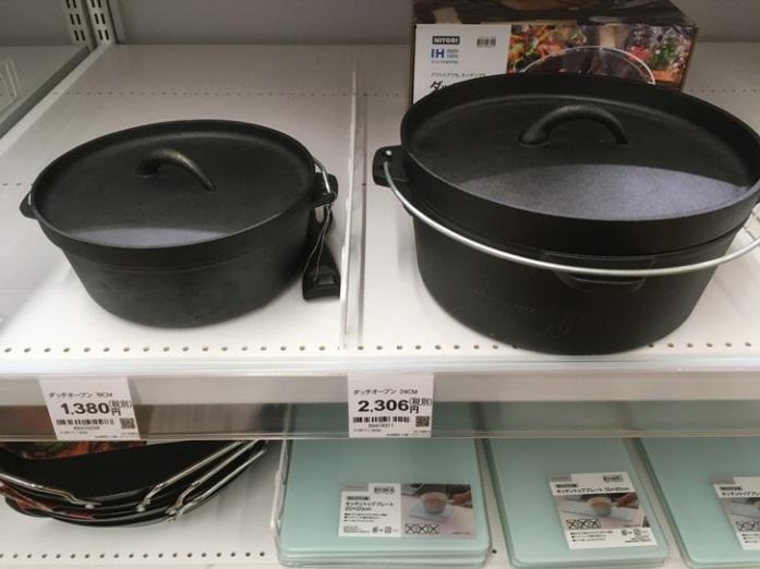 ニトリダッチオーブンサイズ比較