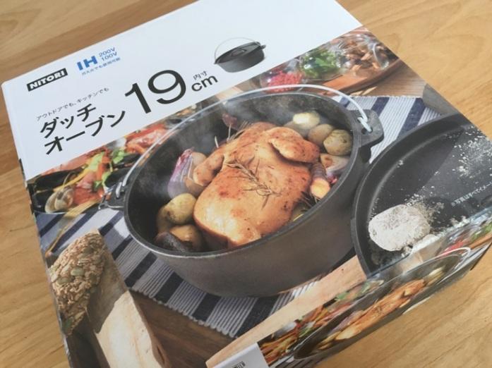 ニトリダッチオーブン