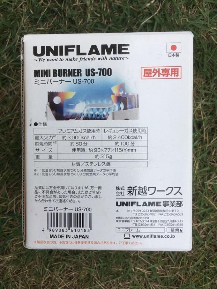 ユニフレームミニバーナーUS-700