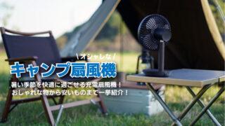 キャンプ 扇風機 ソロおしゃれ