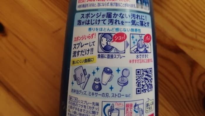 ナルゲンボトル洗剤