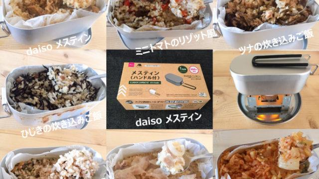ダイソーメスティン炊き込みご飯レシピ