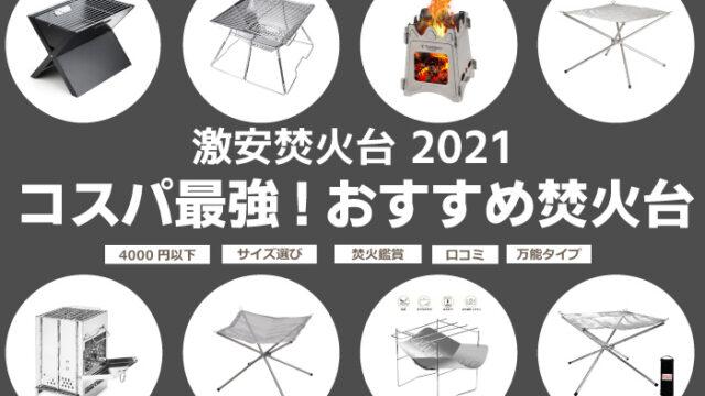 激安 焚き火台 2021