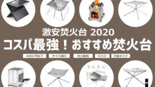おすすめ焚火台2020