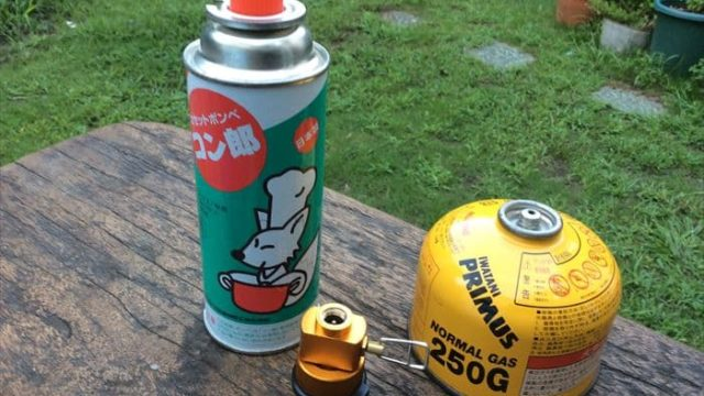 cb缶からod缶 アダプター