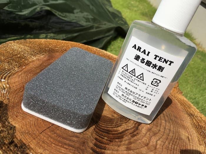 アライテント 塗る撥水剤