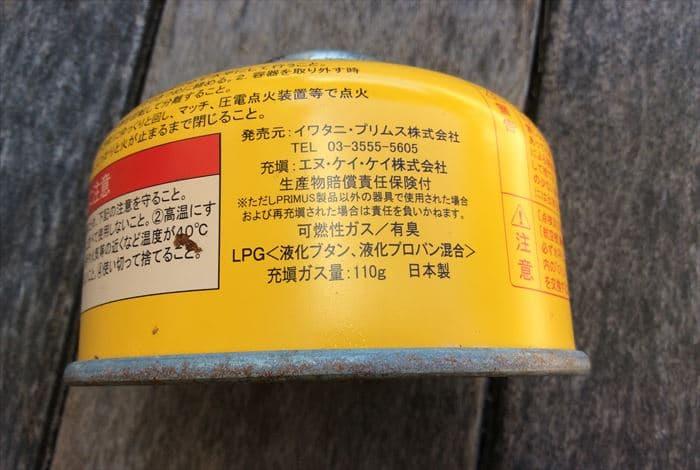 OD缶 プロパンガス 注入