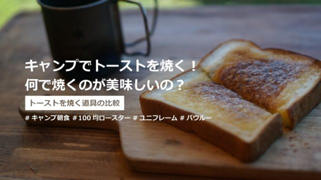 キャンプ トースト 焼く