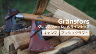 グレンシュフォッシュ 斧 種類