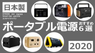 日本製ポータブル電源2020