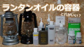パラフィンオイル 容器