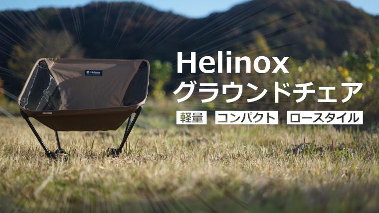 ヘリノックスグランドチェア ブログ