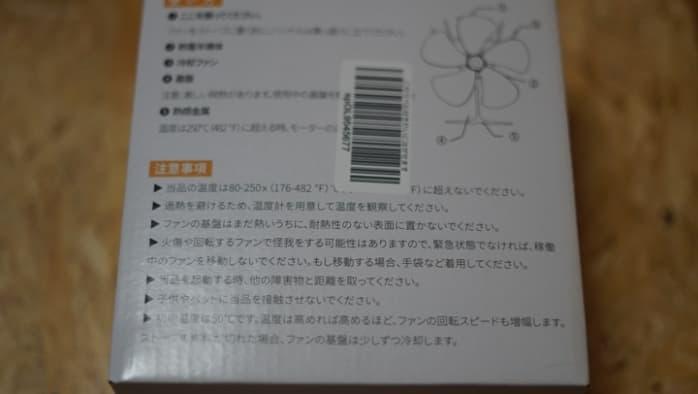 エコファン Aonbys ストーブファン 日本語