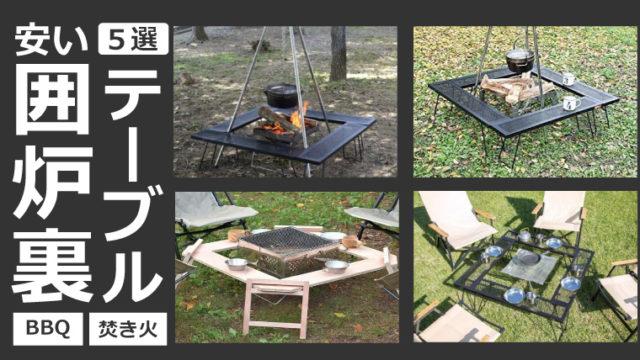 安い 囲炉裏テーブル