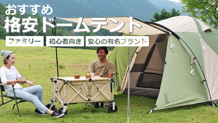 おすすめ 安い ドームテント