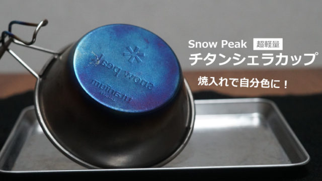 スノーピーク チタンシェラカップ 焼入れ