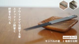 モンベル 箸