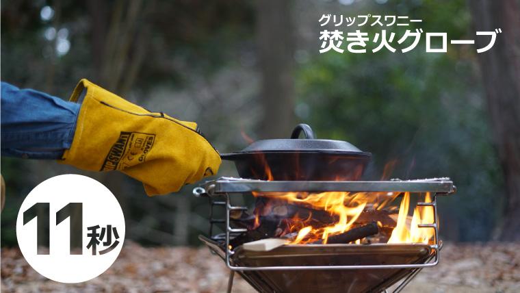 グリップスワニー 焚き火 耐熱グローブ