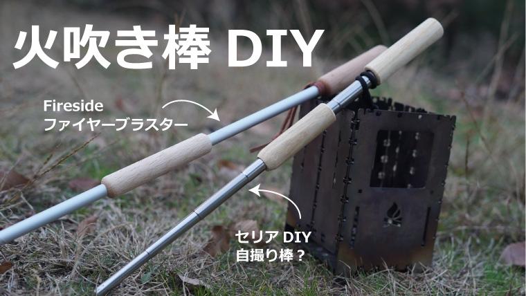火吹き棒 自作DIY