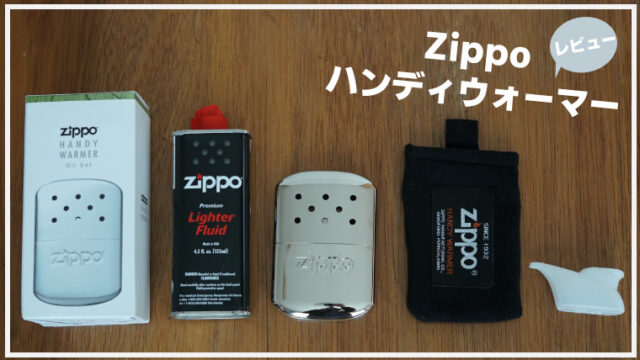 zippoハンディウォーマー ブログ