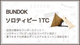 バンドック ソロティピー1TC ブログ