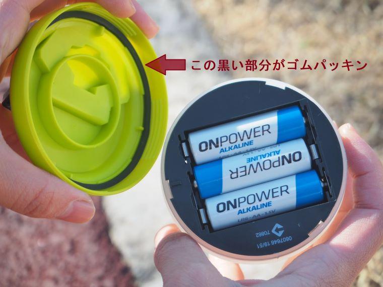 ケシュア ランタン 電池