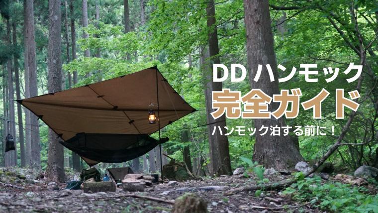 DDハンモック キャンプ