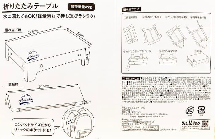 「折りたたみテーブル」組み立て&収納簡単!