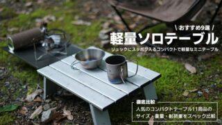 ソロキャンプ 軽量ミニテーブル