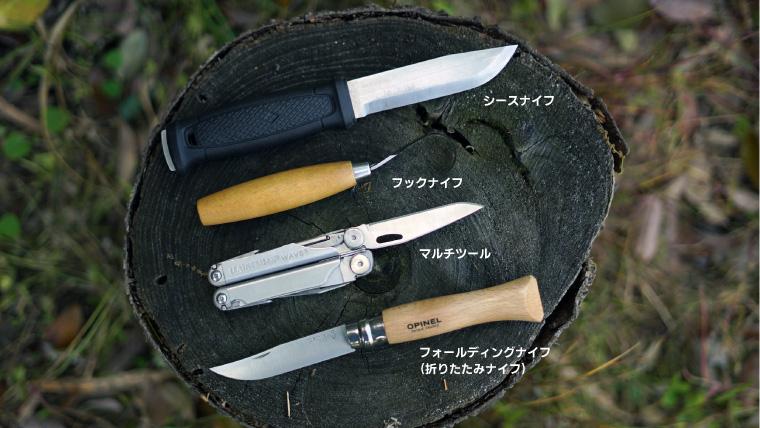 シースナイフとは