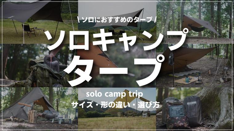 ソロキャンプタープ おすすめ