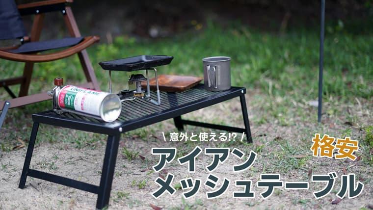 アイアンメッシュテーブル おすすめ