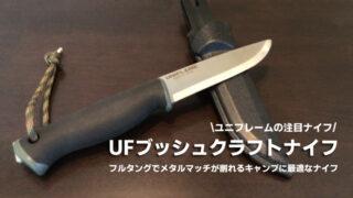 ユニフレーム ブッシュクラフトナイフ