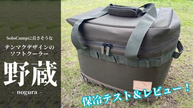 野蔵 テンマクデザイン ソフトクーラー