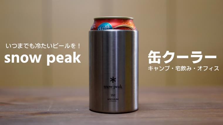 スノーピーク 缶クーラー レビュー