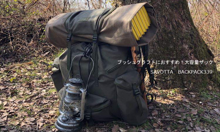 SAVOTTA BACKPACK339 ブッシュクラフトザック